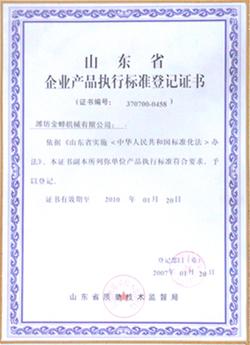 資質榮譽(圖3)